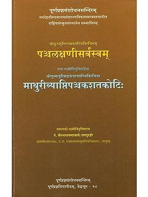 पञ्चलक्षणीसर्वस्वम्: Pancalaksani Sarvasvam by Kurugunti Rama Shastri