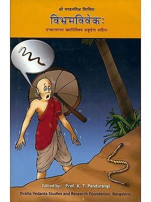 विभ्रमविवेकः Vibhrama Viveka of Sri Mandna Misra