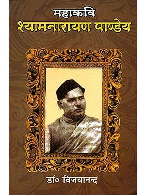 महाकवि श्यामनारायण पाण्डेय: Shyam Narayan Pandey