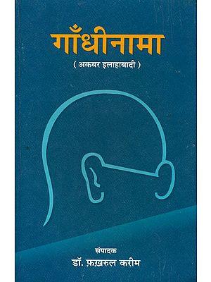गाँधीनामा (अकबर इलाहाबादी): Gandhi Nama (Akbar Allahabadi)