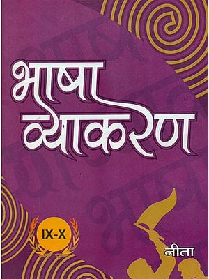 भाषा व्याकरण: Hindi Grammar for Class IXth and Xth