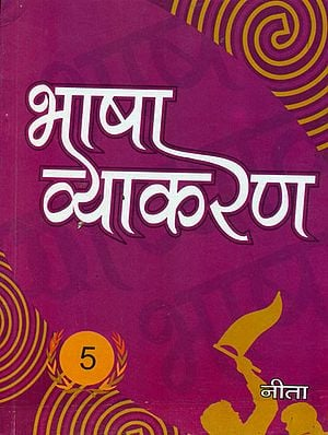 भाषा व्याकरण: Hindi Grammar (Part-5)