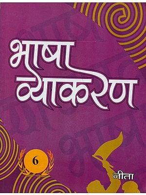 भाषा व्याकरण: Hindi Grammar  (Part-6)