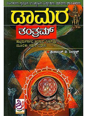 ಡಾಮರ ತಂತ್ರಂ: Damara Tantra (Kannada)