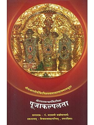 पूजाकल्पलता: Puja Kalpalata (A Commentary on Padyamala of Shri Jayateertha)