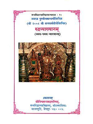 रुद्रव्याख्यानम्: Commentary on Rudram