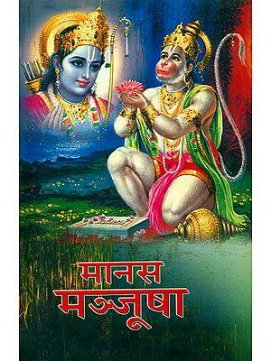 मानस मञ्जूषा: Manas Manjusha - Quotations from Ramacharitmanas
