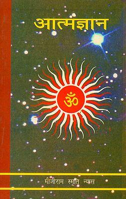 आत्मज्ञान: Atmajnana