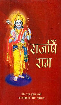 राजर्षि राम: Rajrishi Rama