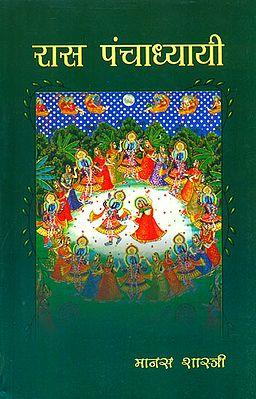रास पंचाध्यायी: Rasa Panchadhyayi