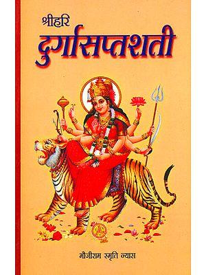 श्रीदुर्गासप्तशती (संस्कृत एवं हिंदी अनुवाद)- Shri Durga Saptashati
