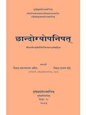छान्दोग्योपनिषत्: Chandogya Upanishad with Khandartha of Sri Raghavendratirtha