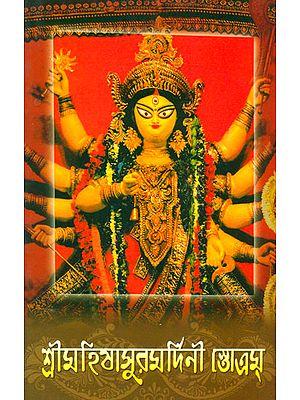 শ্রীমহিষাসুরমর্দিনী স্তোত্রম: Sri Mahishasurmardini Stotram (Bengali)
