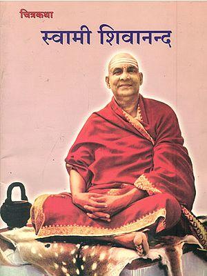 स्वामी शिवानन्द: Swami Shivananda (Comic Book)