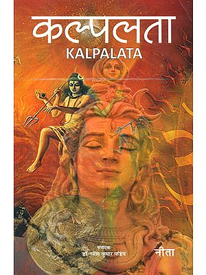 कल्पलता: Kalpalata (A Collection of Devotional Poems)
