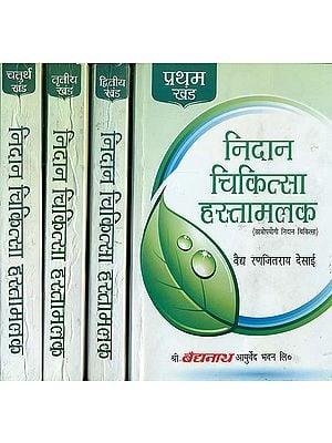 निदान चिकित्सा हस्तामलक: Nidan Chikitsa Made Easy (Set of 4 Volumes)