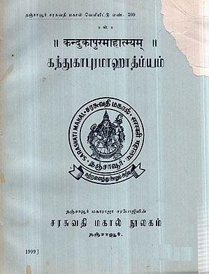 கந்நூகாபுரமாஹா த்ம்யம்( कन्दुकापुरमाहात्म्यम्) - Kanduka Puramahatmayam (An Old and Rare Book)