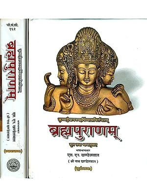 ब्रह्मपुराणम् (संस्कृत एवं हिन्दी अनुवाद): Brahma Purana (Set of 2 Volumes)