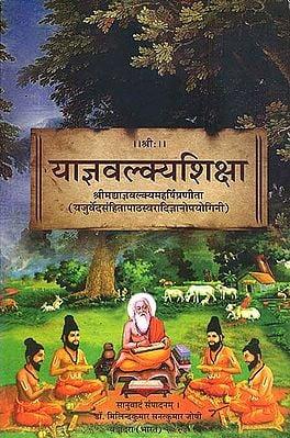 याज्ञवल्क्यशिक्षा Yajnavalkya Shiksha (Sanskrit Text with Marathi Translation)