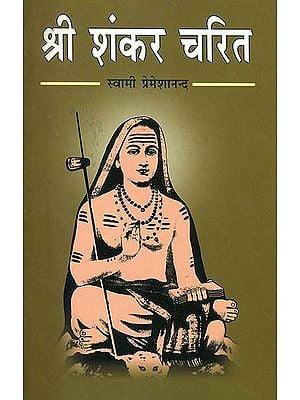 श्री शंकर चरित: Sri Shankar Charita
