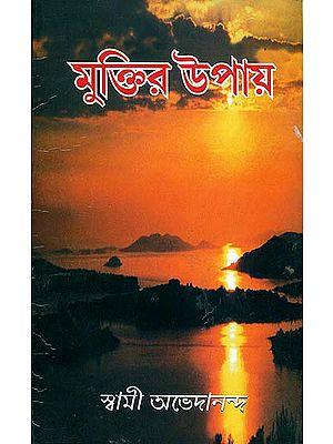 মুক্তির উপায়: Mukti ke Upay (Bengali)