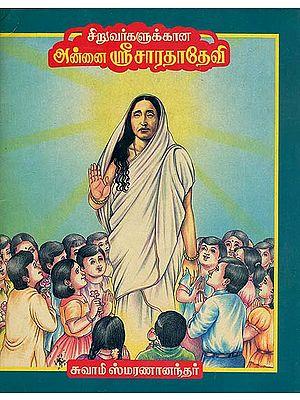 சிறுவர்களுக்கான அன்னை ஸ்ரீ சரடை தேவி: Siruvargalukkana Annai Sri Sarada Devi (Tamil)