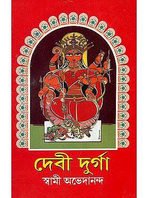 দেবী দূর্গা: Devi Durga (Bengali)