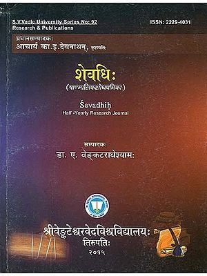 शेवधि: Sevadhih - Half Yearly Research Journal