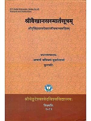 श्रीवैखानसस्मार्तसूत्रम्: Sri Vaikhanasa Smarta Sutram with the Bhasya of Sri Nrsimha Vajapeyayaji