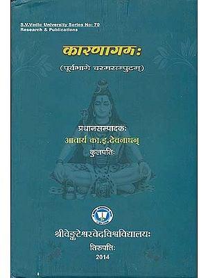 कारणागम: Karana Agama (Purvabhagah - Last Part)