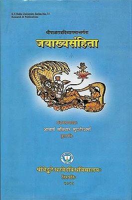 जयाख्यसंहिता: Jaya Akhya Samhita