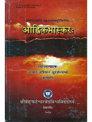 आहिन्कभास्कर: Ahnika Bhaskarah - A Treatise on Nitya Karma (An Old and Rare Book)