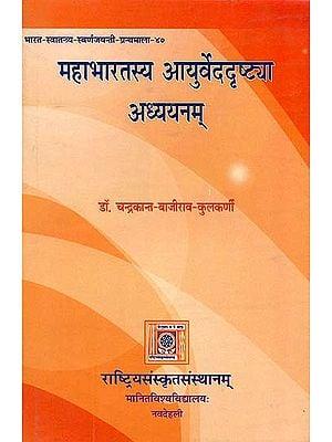 महाभारतस्य आयुर्वेददृष्ट्या अध्ययनम्: Study of Mahabharata from The Viewpoint of Ayurveda