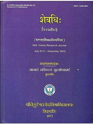शेवधि: Sevadhih - Half Yearly Research Journal (July 2010 - December 2012)