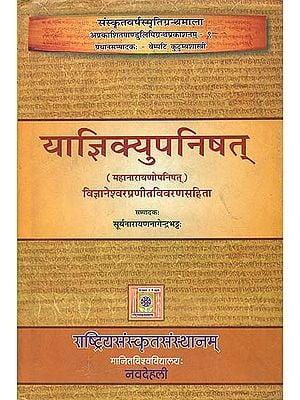 याज्ञिक्युपनिषत्: Yajnikyupanisat - Mahanarayanopanisat with Vivarana Commentary of Vijnanesvara
