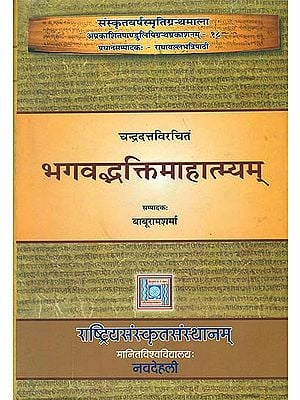 भगवद्भक्तिमाहात्म्यम्: Bhagavad Bhakti Mahatmyam