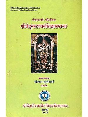 श्रीवेंकटाचलेतिहासमाला: Sri Venkatacala Itihasamala - An Authentic Version of the History of Venkatacala Compilled by Divyapurusa Srimad Anantacarya the Disciple of Bhagavad Ramanuja