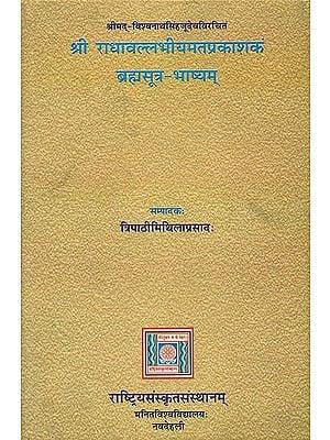 श्री राधावल्लभीयमतप्रकाशकं ब्रह्मसूत्र भाष्यम्: Brahma Sutra Bhashya According to Radha Vallabha School