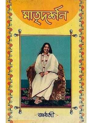 মাতৃদর্শন: Matra Darshan (Bengali)