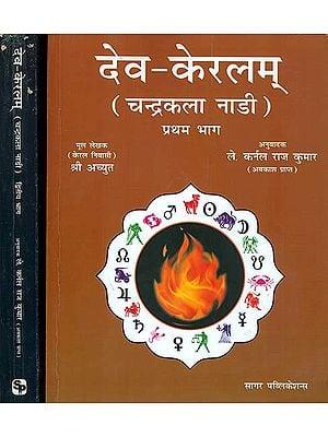 देव - केरलम् (चन्द्रकला नाड़ी) Deva Keralam (Set of Two Volumes)