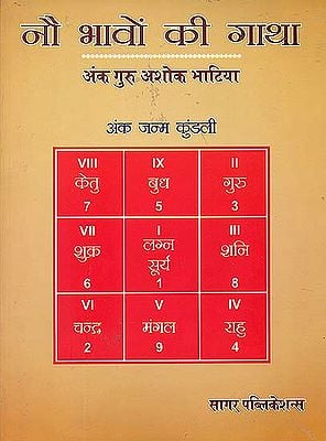 नौ भावों की गाथा Story of 9 Bhavas