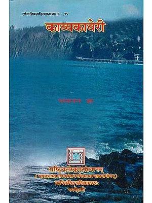 काव्यकावेरी:  A Collection of Sanskrit Poems