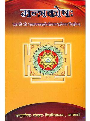 मन्त्रकोष: Mantra Kosha