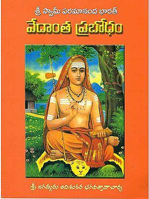 ವೇದಾಂತ ಪ್ರಬೋಧಂ: Vedanta Prabodha (Telugu)