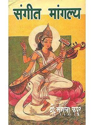 संगीत मांगल्य: Sangeet Mangalya