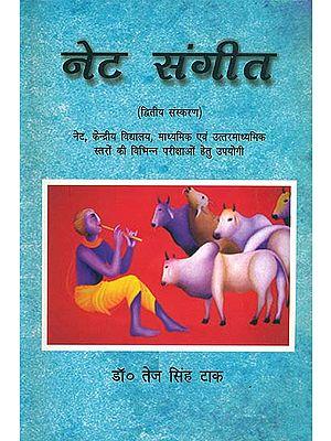 नेट संगीत: Net Sangeet