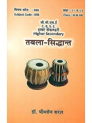 तबला सिध्दान्त: Tabla Siddhanta for Higher Secondery (Based on C. B. S. E)