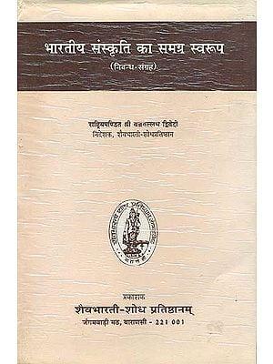 भारतीय संस्कृति का समग्र स्वरुप: Comprehensive Nature of Indian Culture