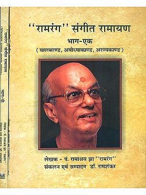 'रामरंग' संगीत रामायण Sangeet Ramayana With Notations (Set of 2 Volumes)