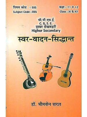 स्वर वादन सिध्दान्त: Swara Vadan Siddhanta for High Secondary Class Based on C.B.S.E (With Notation)